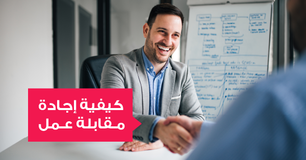 كيفية إجادة مقابلات العمل