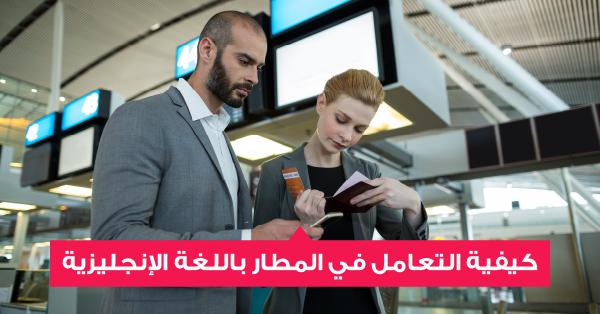 التعامل في المطار باللغة الإنجليزية