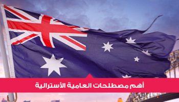 العامية الأسترالية